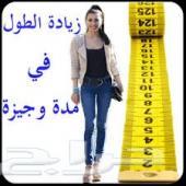 زيادة الطول بعد البلوغ من5 الى 10 سم
