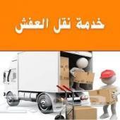 نقل عفش داخل خارج الملكه رش مبيدات مكافحه حشر