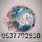 مفاتيح سيارات جده. رقم الفني 0537792530