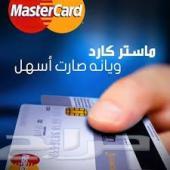 معك بطاقة فيزاء أو ماستر كارد نوفر السيوله لك