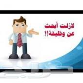 سعودي يبحث عن عمل