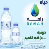 بسعر الجملة عرض شركة مياه رامه