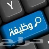 وضيفة بالمعارض او اي وضيفة باليوميه