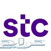 رصيد Stc للبيع
