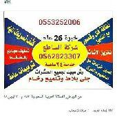 شركة رش مبيدات شمال شرق غرب جنوب الرياض