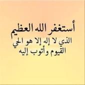 اللهم صلى وسلم على نبينا محمد . استغفرالله .