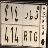 لوحه مميزه ق ط ر 414