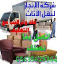 نقل عفش اثاث الفك والتركيب داخل وخارج الرياض