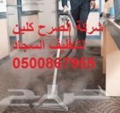 شركة تنظيف فلل شقق خزانات مجالس ستاير مكيفات