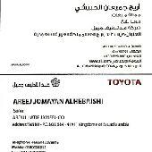 عملاءنا الأعزاء اريج الحبيشي ممثلة مبيعات