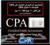 للمحاسبين الراغبين فى دراسة cpa