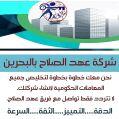 زيارات وإقامات للبحرين وخدمات رجال الأعمال