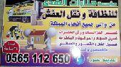نقل عفش بالمدينه المنوره nنقل العفش بالمدينه