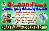 ابوحمزه نقل عفش لجميع انحاء المملكه باالمدينه