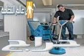 شركة تنظيف غسيل شقق مساجد مجالس كنب بالدمام