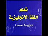 مدرس خصوصي لغة إنجليزية بالإحساء 0542260935