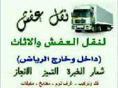 نقل عفش نقل اثاث