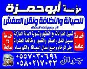 ابوحمزه نقل عفش غسيل خزانات شقق عماير بالمدين