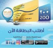 بطاقة تكافل العربية للخصومات الطببة 200 ريال