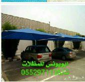 مظلات جد0552971135 جميع انواع المظلات تخفيضا