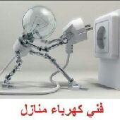 فني كهربائي بالمدينه المنورة خبره ثلاثون عام