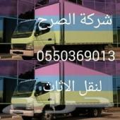 شركة الصرح لنقل الاثاث والتخزين بالرياض 0500730209 ونقل خارج الرياض مع التغليف وقسم التنظيف ومكافحة