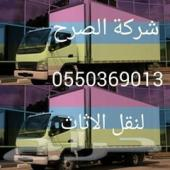 شركة الصرح لنقل الاثاث0500730209تركيب باركية