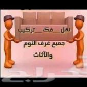 شركة نقل اثاث نقل عفش داخل وخارج الرياض
