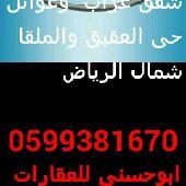 شقق عوائل عزاب   شمال الرياض