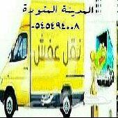 شركة نقل عفش بالمدينة المنورة  نقل عفش بالمدي