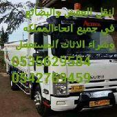 مؤسسة نقل أثاث نقل العفش دخل وخارج الرياض مع