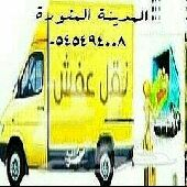 شركة نقل عفش بالمدينة المنورة نقل اثاث وعفش ب