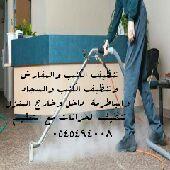 تنظيف الكنب والمفارش والباطرمة تنظيف الكنب