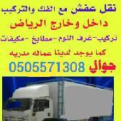 نقل اثاث فك وتركيب داخل وخارج الرياض