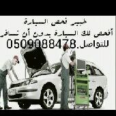 كهربائي ومكينيكي سيارات متنقل0509088478