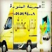 شركة نقل عفش واثاث بالمدينة نقل عفش بالمدينة