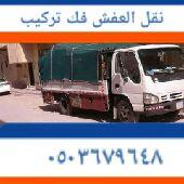 نقل عفش واثاث 0503679648