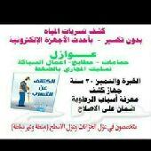 كشف تسربات المياه والعوازل بالمنطقه الشرقيه