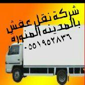 شركة نقل عفش واثاث بالمدينة المنورة  نقل عفش