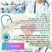 مندوب مبيعات تكافل العربية الطبية