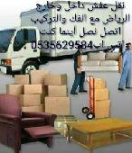 مؤسسة نقل عفش دخل وخارج الرياض