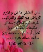نقل عفش دخل وخرج الرياض مع الفك وتركيب اتصل ب