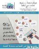 إصدار رخص بلديه ودفاع مدني