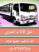 نقل عفش واثاث0503679648 مع الفك والتركيب