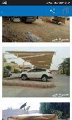 مظلات السيارات وسواتر  مؤسسة  الحميديه