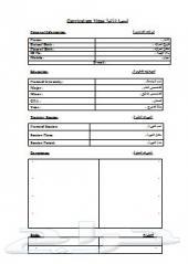 تصميم سيرة ذاتية CV عربي انجليزي