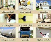 شركة تنظيف فلل منازل شقق موكيت مجالس بالرياض