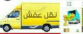 شركة نقل عفش بالمدينة  nالمنورة نقل عفش بالمد