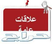 معقب لجميع الدوائر الحكومية الباحة ومحافظاتها