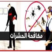 شركة رش حشرات صراصير بجدة